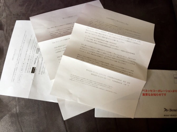 あなたの個人情報500円?ベネッセからのお詫びレターがウチにも届きました