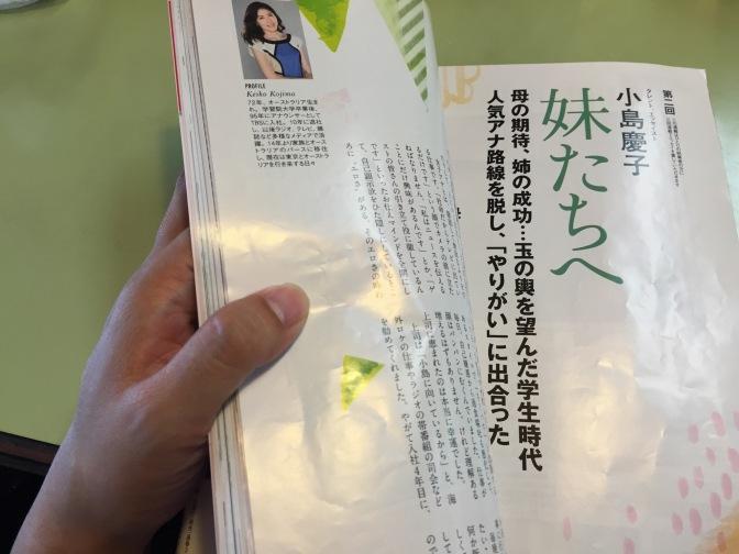 こっ…コレは推せる!元TBSアナウンサー小島慶子のエッセイ「妹たちへ」【レビュー】【雑誌】日経WOMAN9-11月号