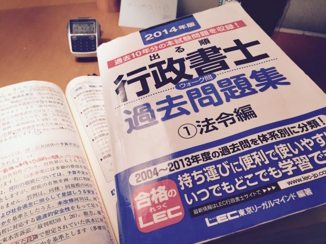 行政書士試験本番10日前の心理【試験まであと010日】