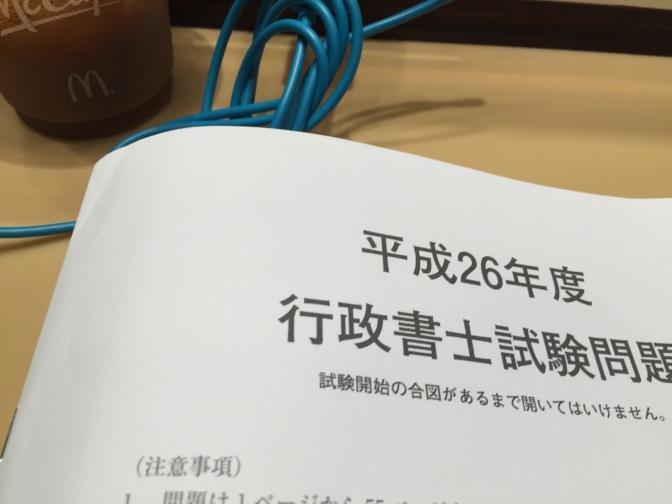 平成26年度(2014年)行政書士試験 受験生の感想まとめ 今年の難易度はどうだったのか… Twitter、ブログ、有名講師…