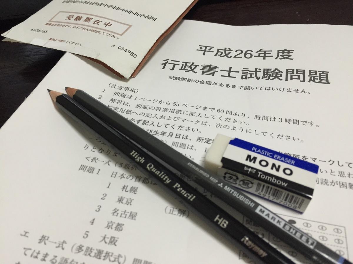 振り返りで書く「行政書士試験」受験ブログ
