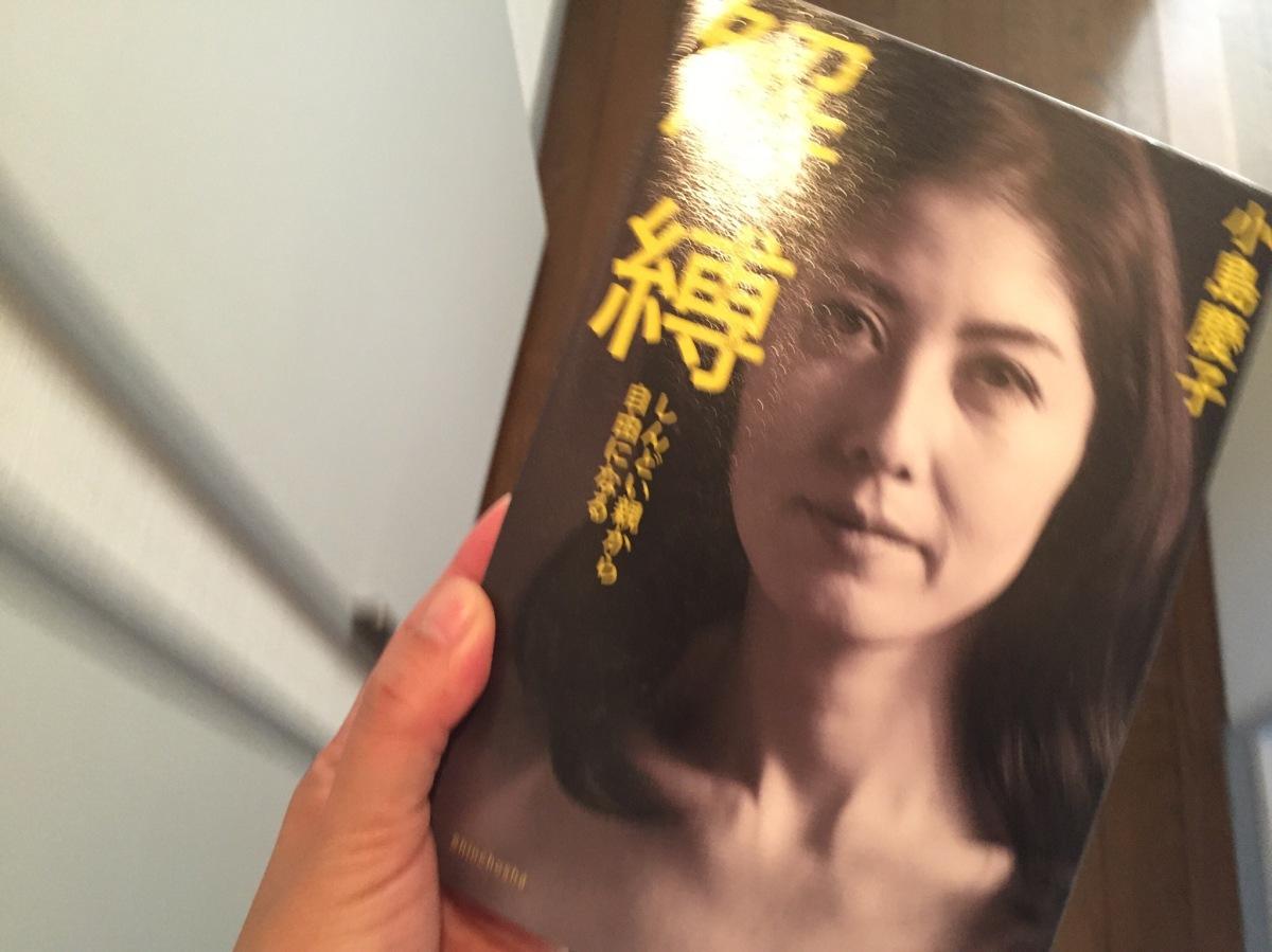 毒親本で毒親育ちは救済されるのか。その一つの検証結果。【レビュー】【本】小島慶子 解縛