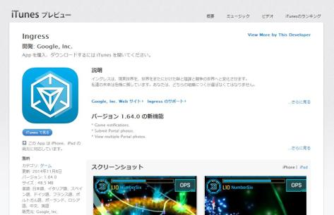 Ingress itunes