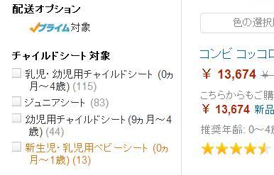 Amazonのチャイルドシートのソートの仕方は、「乳児用」「幼児用」「ジュニア用(学童用)」に加えて、「乳児+幼児用」になっている。