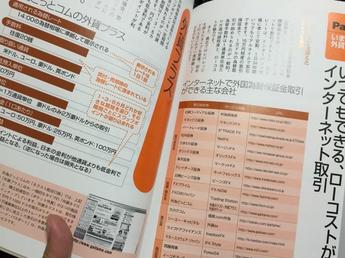 さいきん外貨運用の勉強を始めたのさ【レビュー】【本】外貨関連本4冊一挙レビュー!!