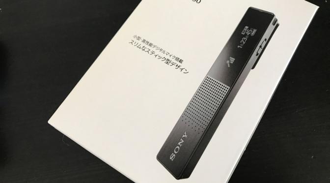 【レビュー】【家電】心に小刀を胸ポケットに録音機を。人事・法務・ストーカー被害にICレコーダー!SONY・Pana比較してICD-TX650 に決定!